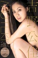 Kimiko Yoshino